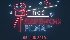 Banja Vrujci noć Srpskog filma